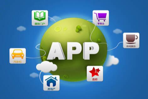 APP软件开发很难吗?